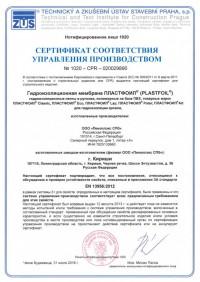 Сертификат соответствия управления производством