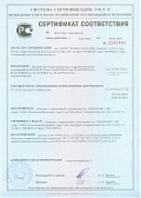 Сертификат соответствия полимерных мембран PLASTFOIL® Classic, Polar, Eco, Lay, Art, Geo требованиям нормативных документов